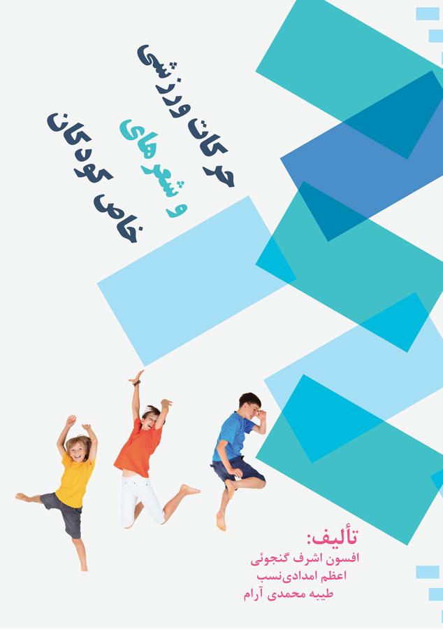 حرکات ورزشی و شعرهای خاص کودکان