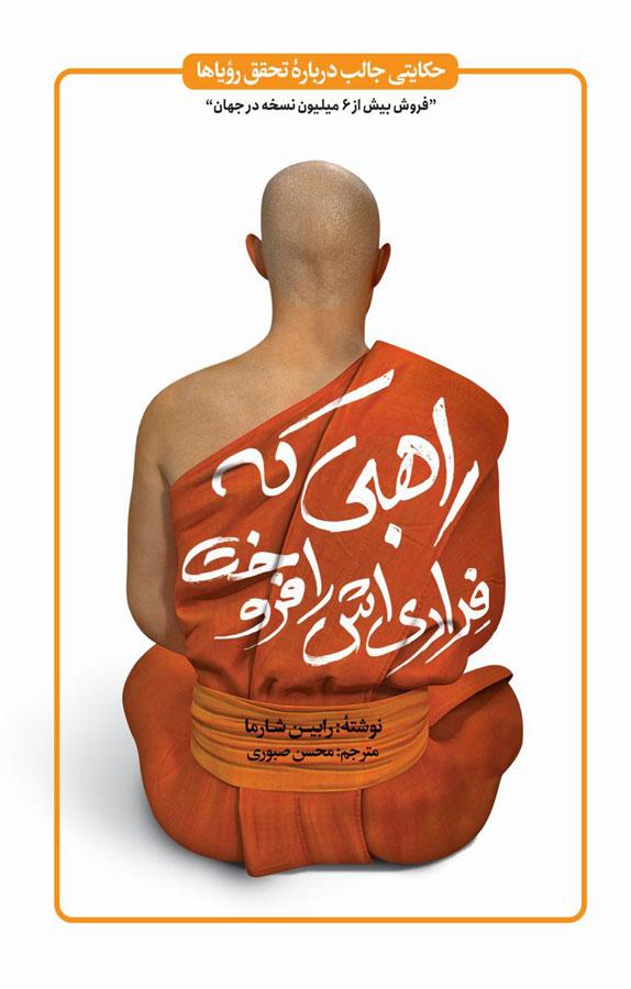 راهبی که فِراریاش را فروخت