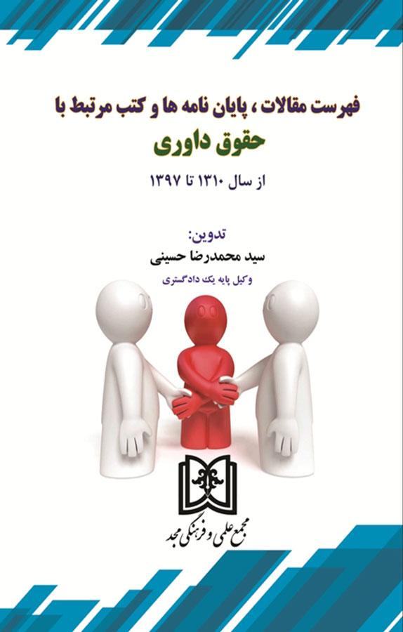 فهرست مقالات، پایاننامهها و کتب مرتبط با حقوق داوری از ۱۳۱۰  تا ۱۳۹۷