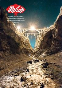 مجله دوهفتهنامه فرهنگ شریف - شماره ۳۰  -۳۱