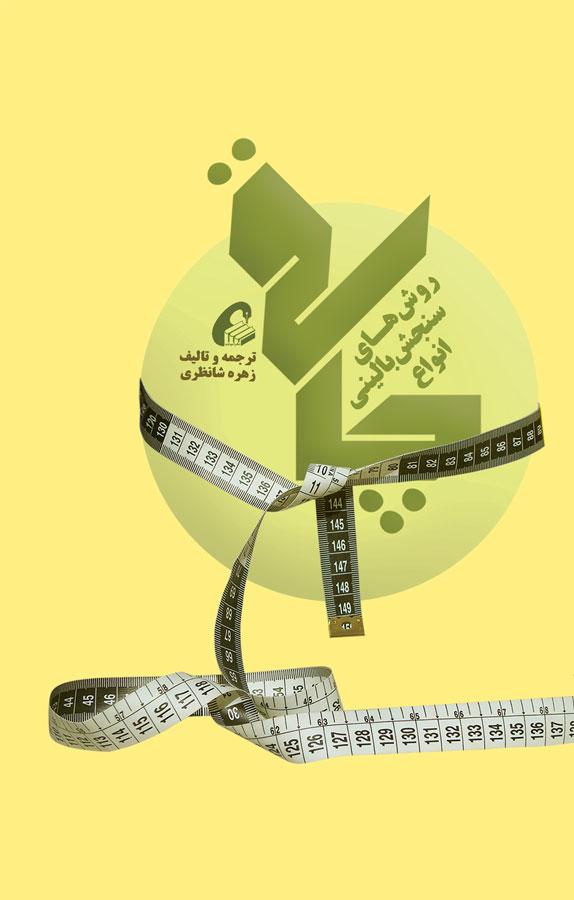 روشهای سنجش بالینی انواع چاقی