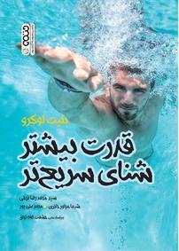 قدرت بیشتر شنای سریعتر