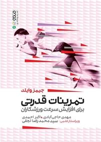 تمرینات قدرتی برای افزایش سرعت ورزشکاران