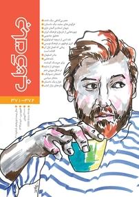 مجله ماهنامه جهان کتاب - شماره ۳۷۱  -۳۷۲