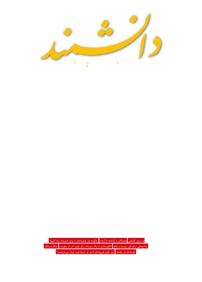 مجله ماهنامه دانشمند - شماره ۶۸۲
