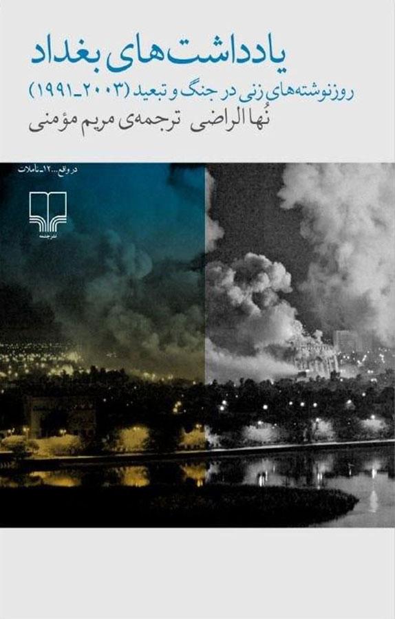 یادداشتهای بغداد