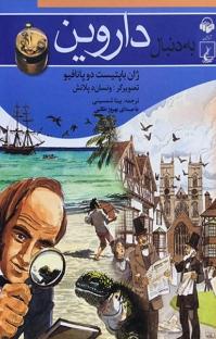 کتاب صوتی به دنبال داروین