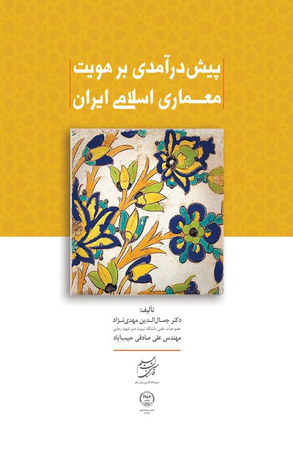 پیشدرآمدی بر هویت معماری اسلامی ایران