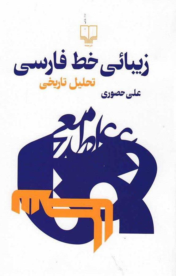 زیبائی خط فارسی