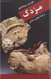 کتاب مزدک