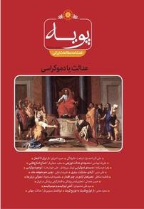 مجله فصلنامه مطالعات ایرانی پویه ۲