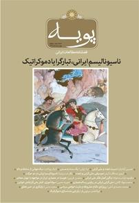 مجله فصلنامه مطالعات ایرانی پویه ۳ و۴