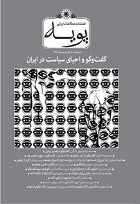 مجله فصلنامه مطالعات ایرانی پویه ۵ و۶
