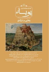 مجله فصلنامه مطالعات ایرانی پویه ۷ و۸