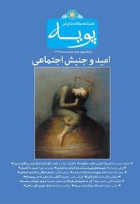 مجله فصلنامه مطالعات ایرانی پویه ۹  و۱۰