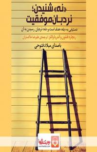 کتاب صوتی نه شنیدن؛ نردبان موفقیت