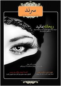 مجله ماهنامه سرند - شماره ۵۷