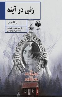 کتاب صوتی زنی در آینه