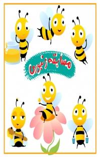 کتاب صوتی مسابقه زنبوری