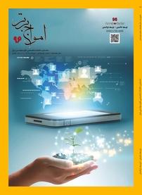 مجله ماهنامه امواج برتر - شماره ۹۶
