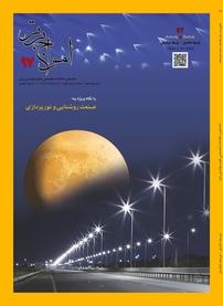مجله ماهنامه امواج برتر - شماره ۹۷