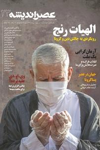 مجله عصر اندیشه شماره ۲۳