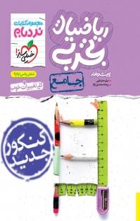 مجموعه کتابهای نردبام – ریاضیات تجربی پیشرفته
