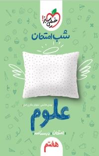 شب امتحان علوم هفتم