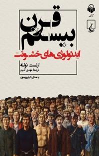 کتاب صوتی قرن بیستم ایدئولوژیهای خشونت