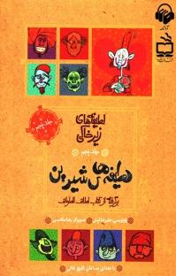 کتاب صوتی لطیفههای زیر خاکی