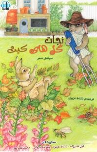 کتاب صوتی نجات گلهای کیت