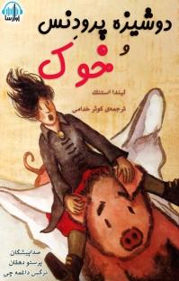 کتاب صوتی دوشیزه پرودِنس و خوک