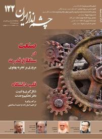 مجله چشم انداز ایران - شماره ۱۲۲