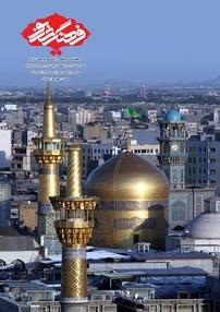 مجله دوهفتهنامه فرهنگ شریف - شماره ۳۳