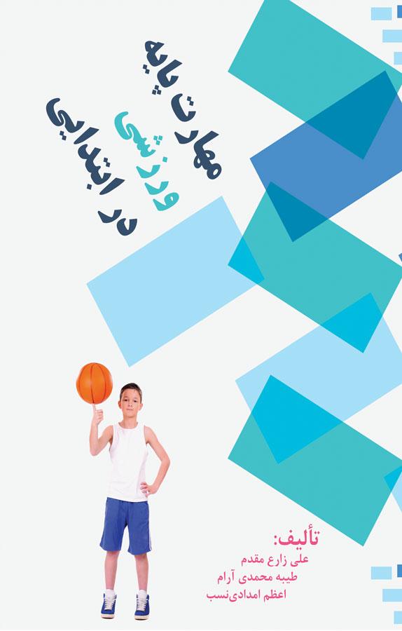مهارت پایه ورزشی در ابتدایی