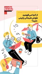 مجله بولتن موفقها - شماره ۸