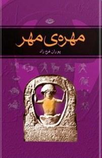 کتاب مهرهی مهر