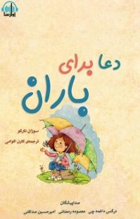 کتاب صوتی دعا برای باران