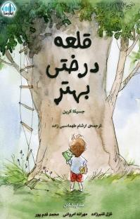 کتاب صوتی قلعه درختی بهتر