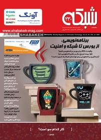 مجله ماهنامه اجتماعی، فرهنگی شبکه شماره ۲۳۰