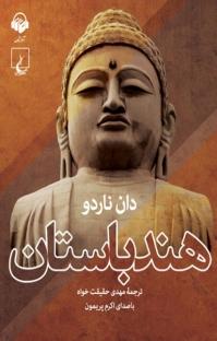 کتاب صوتی هند باستان