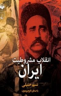 کتاب صوتی انقلاب مشروطیت ایران