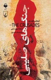 کتاب صوتی جنگهای صلیبی