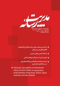 مجله ماهنامه علمی تخصصی مدیریت رسانه شماره ۴۸