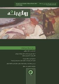 مجله ماهنامه روان بنه - شماره ۱۵