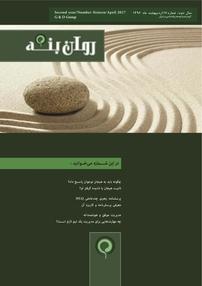 مجله ماهنامه روان بنه - شماره ۱۶