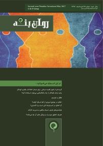 مجله ماهنامه روان بنه - شماره ۱۷