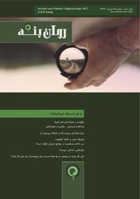 مجله ماهنامه روان بنه - شماره ۱۸