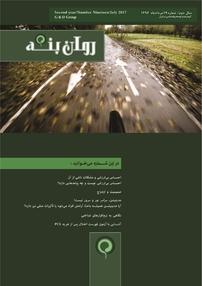 مجله ماهنامه روان بنه - شماره ۱۹
