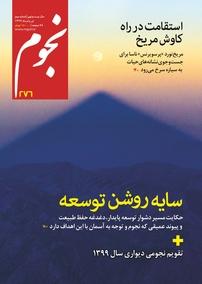 مجله ماهنامه نجوم - شماره ۲۷۶
